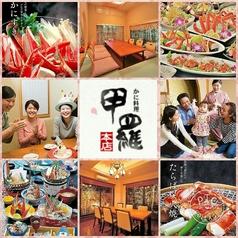 かに料理 春日井甲羅本店の写真
