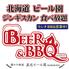 BEER&BBQ KIMURAYA 溝の口駅前のロゴ