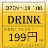 居酒屋 三郎 水道橋店のおすすめポイント3