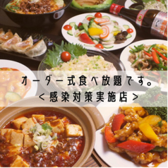 中華居酒屋 菜香厨房 魚津店特集写真1