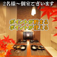 お忍び個室 居酒屋 灯 akari 掛川店の写真