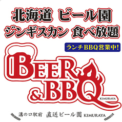 BEER&BBQ KIMURAYA 溝の口駅前の写真