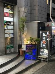 個室居酒屋 五右衛門 福島駅前店の外観2