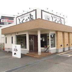 ふくの家 本庄店の写真