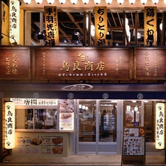 鳥良商店 春日部西口店の写真