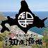 北海道 知床漁場 寝屋川市駅前店のロゴ
