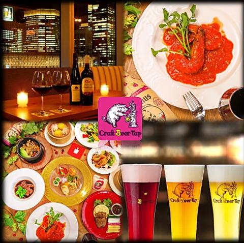 銀座地上11階夜景とおしゃれな店内でカジュアル創作料理と直輸入クラフトビール専門店