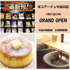 ポコアージョ 京都烏丸今出川店の写真