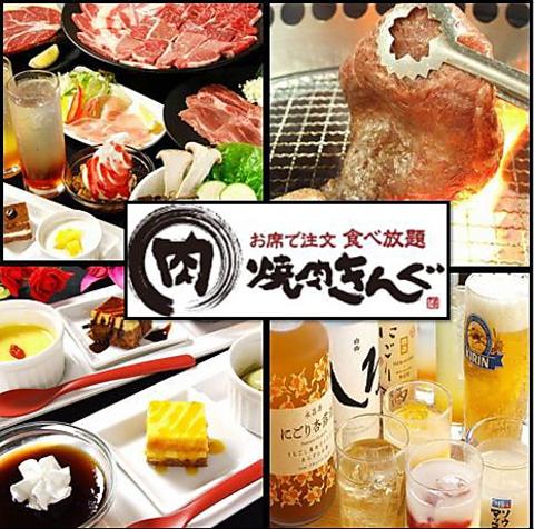 焼肉きんぐ 名古屋徳重店