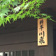料亭 川飛の写真