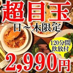 Vino e Cucina PAZOO del 1989 ビーノ エ クッチーナ パズー 埼玉志木店のコース写真