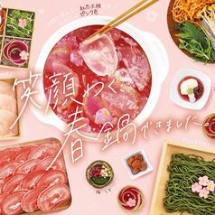 温野菜 大船店のコース写真