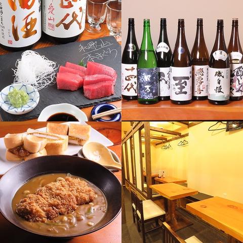 店主がこだわりの鮮魚を使用した、絶品のお魚料理と日本酒を堪能♪