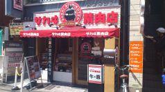 坂井精肉店 経堂の写真