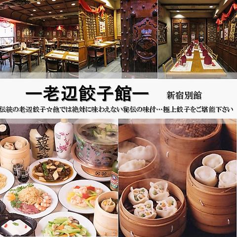中国老舗、瀋陽にある「老辺餃子舘」の秘伝の餃子。蒸餃子・焼餃子・水餃子…