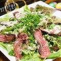 料理メニュー写真牛ハラミ炙り ~サラダ仕立て~