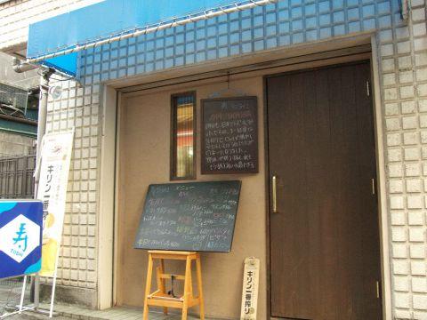 成増駅近!大人の隠れ家で洋食とお酒を!!