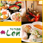 アジア酒場 Len レン 兵庫のグルメ