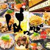 CHUBO はっぴ 国分寺 北口店の写真
