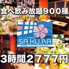 Stylish個室空間 SAKURA 渋谷特集写真1
