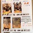 串の蔵グループオリジナル日本酒をご用意★