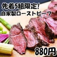 1日限定5食!!大好評♪自家製ローストビーフ!880円