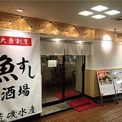 大衆割烹 魚すし酒場 荒磯水産 西梅田店の写真