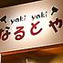 yakiyakiなるとやのロゴ