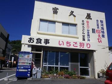 静岡市 富久屋の雰囲気1