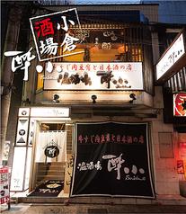 小倉酒場 牛すじ肉豆腐の店 酔小 小倉本店の雰囲気1