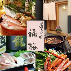 金沢の味 福梅の写真