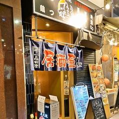 炭火焼 雅 新橋店の写真