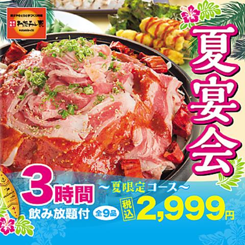 居酒屋わたみん家の宴会コースは2999円~ご用意♪