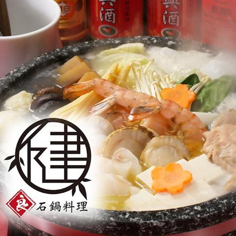 石鍋料理 健 堺東