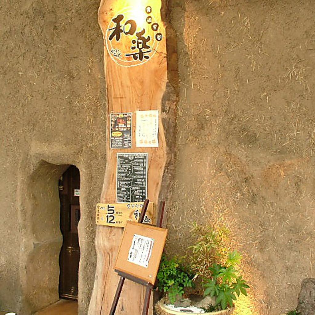 食洞空間 和楽 宮崎店 店舗イメージ1