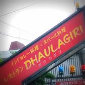 ダウラギリ DHAULAGIRI 本店の雰囲気2