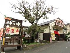 らぁめん柿の木 鹿児島本店の写真