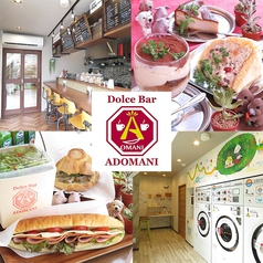 ランドリー&ドルチェ Dolce bar ADOMANIの写真