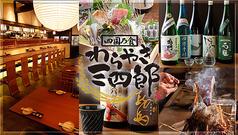 千葉海鮮個室居酒屋 わらやき三四郎 千葉店の写真