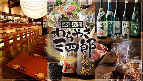 飲み放題でわいわいお楽しみ頂けます!!千葉駅付近で飲み放題がお得な個室居酒屋です!