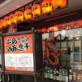 広島酒呑童子の雰囲気3