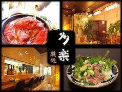 多楽製麺の写真