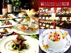 ビストロダイニング和菜 ウオマチヒカリテラス店の写真