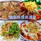 韓国料理居酒屋 辛い屋の詳細