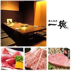 炭火焼肉 一徳 岩塚店の写真