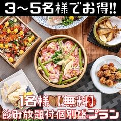 四季彩 SHIKISAI 仙台駅前店のコース写真