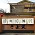個室居酒屋 古民家海鮮ダイニング きよ久 熊谷駅前店のロゴ