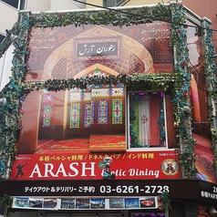 ARASH Exotic Diningの写真