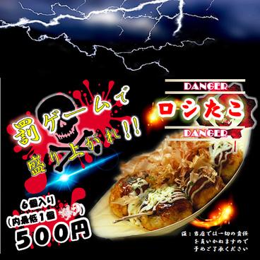 カラオケ シティベア 上尾店のおすすめ料理1