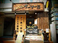 ターリー屋 西新宿本店の写真